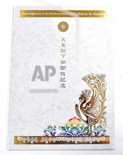 Stamp book commemorating Japanese emperor's enthronement