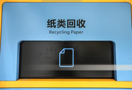 CHINA CHINESE BEIJING GARBAGE CLASSIFICATION MACHINE ENVIRONMENT