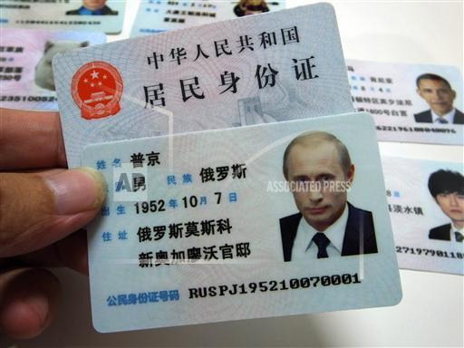 Photos Id Fake China Buy Of Celebrities Images Ap Cards Detailview